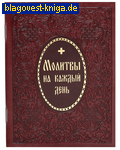 Молитвы на каждый день. Переплет из экокожи. Русский шрифт