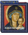 Великие святые России (книга в футляре)