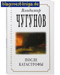 После катастрофы. Владимир Чугунов
