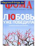 Фома. Православный журнал для сомневающихся. Май 2019