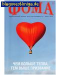Фома. Православный журнал для сомневающихся. Июль 2019