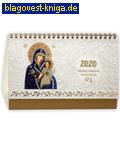 Православный перекидной календарь /домик/ на 2020 год. Иконы Божией Матери