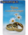 Брак и семейная жизнь. Протопресвитер Василий Каллиакманис