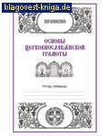 Основы церковнославянской грамоты. Упражнения. Л. А. Захарова