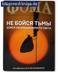 Фома. Православный журнал для сомневающихся. Август 2019