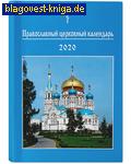 Православный календарь на 2020 год. Малый формат