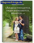 Люди встречаются, люди влюбляются, женятся... Ирина Рахимова