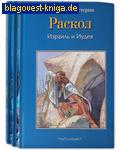 Библейские истории в 3 книгах: Раскол. Царь Давид. Соломон