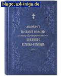 Акафист Пресвятой Богородице Курская в честь чудотворной иконы Ее Знамение