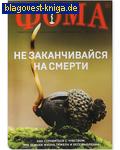 Фома. Православный журнал для сомневающихся. Сентябрь 2019