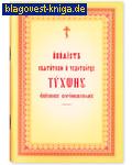 Акафист святителю и чудотворцу Тихону епископу Воронежскому на церковно-славянском языке