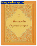Молитва в русской поэзии. Молитвослов в темнице сидящих