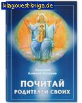 Почитай родителей своих. Протоиерей Алексей Потокин