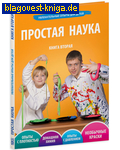 Увлекательные опыты для детей. Книга вторая