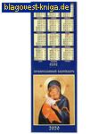 Православный перекидной календарь на 2020 год. На обложке БМ Владимирская Карманный формат