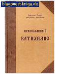 Православный катихизис на церковнославянском языке.  Святитель Филарет Митрополит Московский
