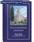 Богослужебные указания на 2020 год