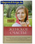 Женское счастье. Православный взгляд. Владимир Зоберн