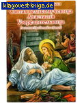Святая великомученица Анастасия Узорешительница. Рассказы для детей о святой. Н.В. Скоробогатько