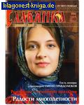 Славянка. Православный женский журнал. Январь - февраль 2020