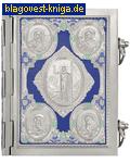 Евангелие требное малое в металлическом окладе с росписью эмалью. Церковно-славянский шрифт