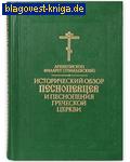 Исторический обзор песнопевцев и песнопения Греческой церкви. Архиепископ Филарет (Гумилевский). Репринтное издание