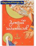 Детский молитвослов. Русский шрифт