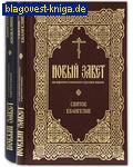 Новый Завет на церковно-славянском и русском языках. Комплект в 2-х книгах