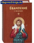 Евангелие с зачалами. Карманный формат. В синодальном переводе