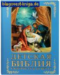 Детская Библия в вопросах и ответах. Сост. В. Зоберн