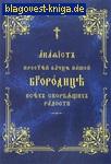 Акафист Пресвятой Владычице нашей Богородице Всех скорбящих радости. Церковно-славянский шрифт