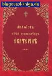 Акафист святой великомученице Екатерине. Церковно-славянский шрифт