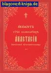 Акафист святой великомученицы Анастасии, именуемой Узорешительница. Церковно-славянский шрифт