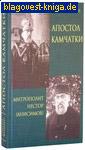 Апостол Камчатки. Митрополит Нестор (Анисимов). Сергей Фомин