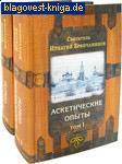Аскетические опыты. Комплект в 2-х томах. Святитель Игнатий Брянчанинов