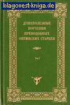 Душеполезные поучения преподобных Оптинских Старцев в 2-х томах