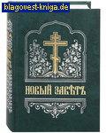 Новый Завет. Церковно-славянский шрифт. Цвет в ассортименте