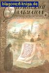 Оптинский альманах (выпуск 2).