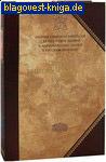 Полное собрание творений святых отцов. Том 4, книга 2. Святитель Василий Великий. Творения