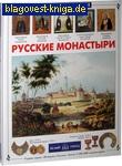 Русские монастыри. Инесса Чудовская