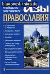 Азы православия. Руководство обретшим веру. Цвет в ассортименте