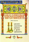 Церковнославянский язык. Татьяна Миронова