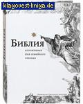 Библия, изложенная для семейного чтения