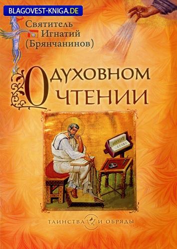 О духовном чтении. Святитель Игнатий (Брянчанинов)