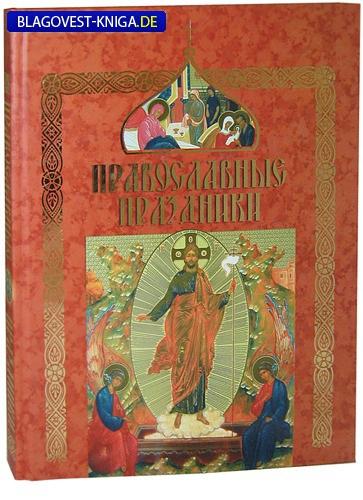 Православные праздники. Составитель Бегиян Сергей Ренеевич