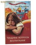 Трудные вопросы воспитания. Галина Калинина