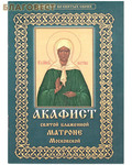 Акафист святой блаженной Матроне Московской. Цвет ассортименте