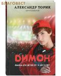 Димон. Сказка для детей от 14 до 114 лет. Протоиерей Александр Торик