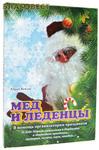 Мед и леденцы. В помощь организаторам праздников. Юрий Веялис