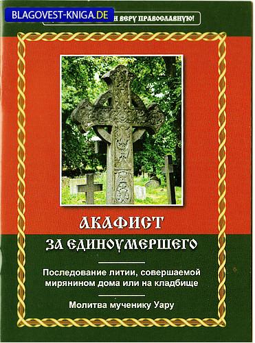Акафист за единоумершего. Последование литии, совершаемой мирянином дома или на кладбище. Молитва мученику Уару